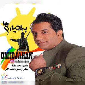 Omid Jahan Bakhtiariha 300x300 - دانلود آهنگ جدید امید جهان به نام بختیاری ها