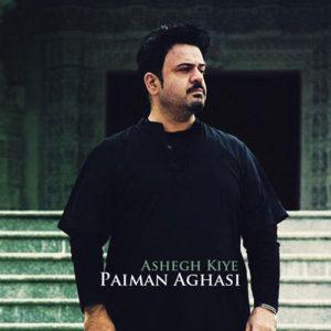 Paiman Aghasi Ashegh Kiye 300x300 - دانلود آهنگ جدید پیمان آغاسی به نام عاشق كيه