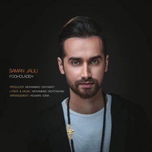 Saman Jalili Fogholadeh 300x300 - دانلود آهنگ جدید سامان جلیلی به نام فوق العاده