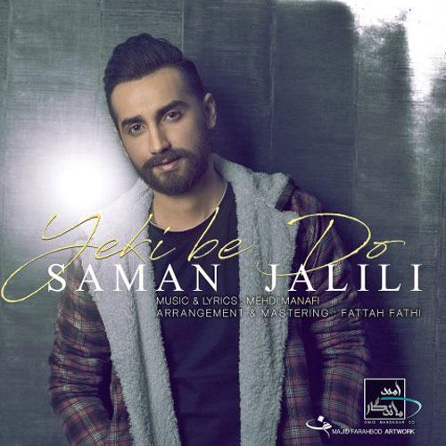 Saman Jalili Yeki Be Do - دانلود آهنگ جدید سامان جلیلی به نام یکی به دو