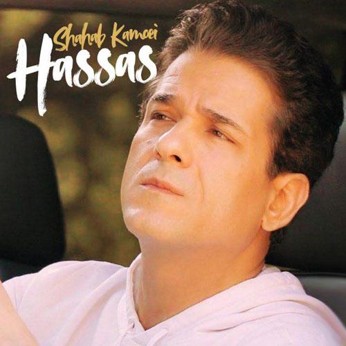 دانلود آهنگ جدید شهاب کامویی به نام حساس