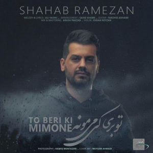 Shahab Ramezan To Beri Ki Mimoone 300x300 - دانلود آهنگ جدید شهاب رمضان به نام تو بری کی میمونه
