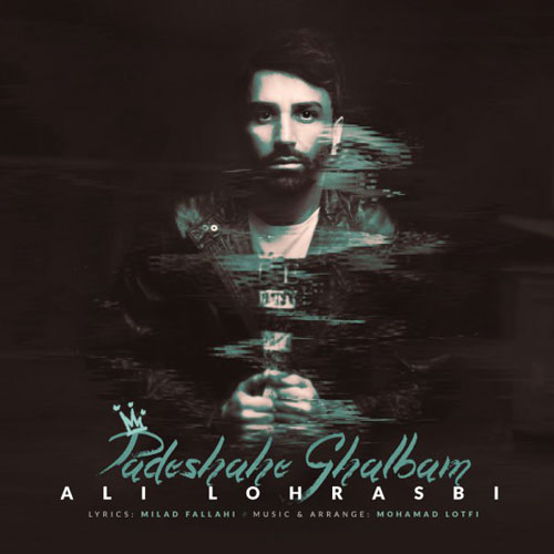 Ali Lohrasbi Padeshahe Ghalbam - دانلود آهنگ جدید علی لهراسبی به نام پادشاه قلبم