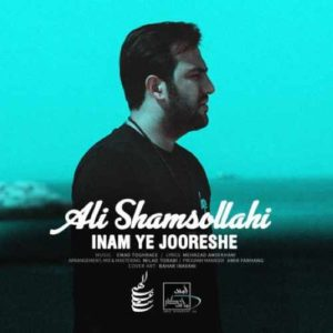 Ali tertretertInam Ye Jooreshe 300x300 - جدید ترین اثر علی شمس الهی