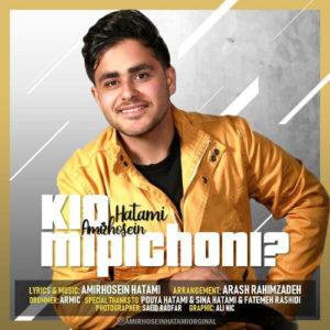 Amirhossein Hatami Kio Mipichooni 300x300 - دانلود آهنگ جدید امیرحسین حاتمی به نام کیو میپیچونی