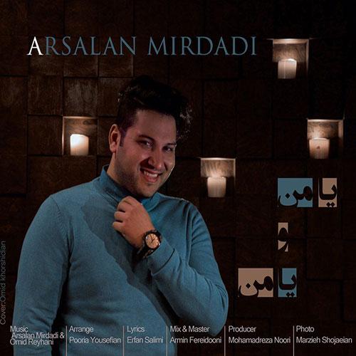 Arsalan Mirdadi Ya Man o Ya Man - دانلود آهنگ جدید ارسلان میردادی به نام یا من و یا من