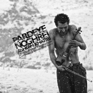 Ashkan Khatibi Pardeye Noghrei 300x300 - دانلود آهنگ جدید اشکان خطیبی به نام پرده نقره ای