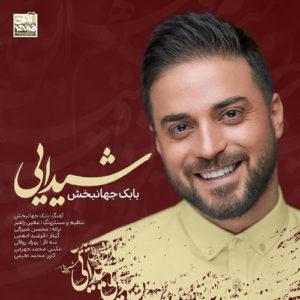 Babak Jahanbakhsh Sheydaei 300x300 - دانلود آهنگ جدید بابک جهانبخش به نام شیدایی