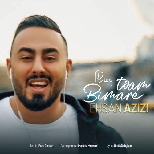 Ehsan Azizi Bimare Toam - دانلود آهنگ جدید احسان عزیزی به نام بیمار توام