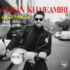 Ehsan Khaje Amiri Vaghti Mikhandi 300x300 - دانلود آهنگ جدید احسان خواجه امیری به نام وقتی میخندی