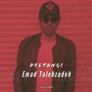 Emad Talebzadeh Deltangi 300x300 - دانلود آهنگ جدید عماد طالب زاده به نام دلتنگی
