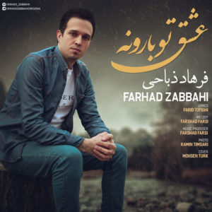 Farhad Zabbahi Eshghe To Baroone 300x300 - دانلود آهنگ جدید فرهاد ذباحی به نام عشق تو بارونه
