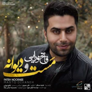 Fateh Nooraee Masto Divaneh 300x300 - دانلود آهنگ جدید فاتح نورایی به نام مست و دیوانه