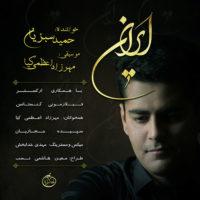 دانلود آهنگ جدید حمید سبزیان به نام ایران
