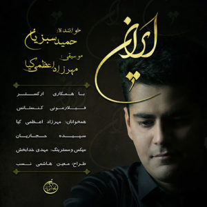 Hamid Sabzian Iran 300x300 - دانلود آهنگ جدید حمید سبزیان به نام ایران