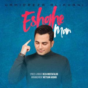 Hamidreza Alikhani Eshghe Man 300x300 - دانلود آهنگ جدید حمیدرضا علیخانی به نام عشق من