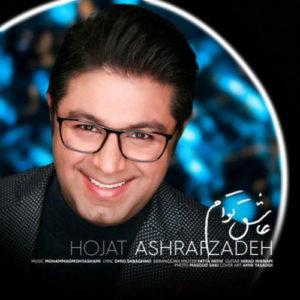 Hojat Ashrafzadeh Asheghe Toam 300x300 - دانلود آهنگ جدید حجت اشرف زاده به نام عاشق توام