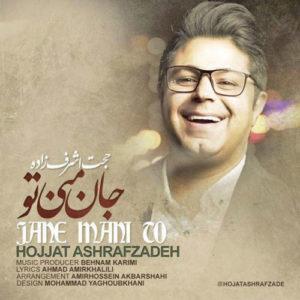 Hojat Ashrafzadeh Jane Mani To 300x300 - دانلود آهنگ جدید حجت اشرف زاده به نام جان منی تو
