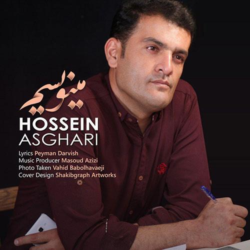 دانلود آهنگ جدید حسین اصغری به نام مینویسم