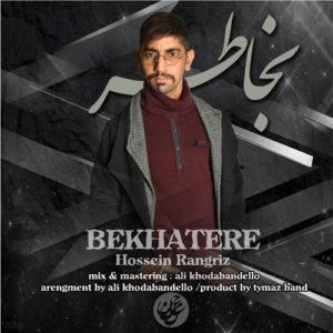 Hossein Rangriz Be Khatere 300x300 - دانلود آهنگ جدید حسین رنگریز به نام به خاطره
