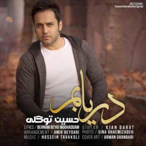Hossein Tavakoli Daryabam 300x300 - دانلود آهنگ جدید حسین توکلی به نام دریابم