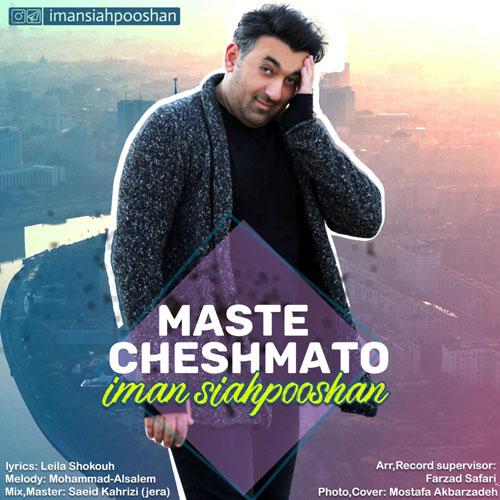 Iman Siahpooshan Maste Cheshmato - دانلود آهنگ جدید ایمان سیاهپوشان به نام مست چشماتو
