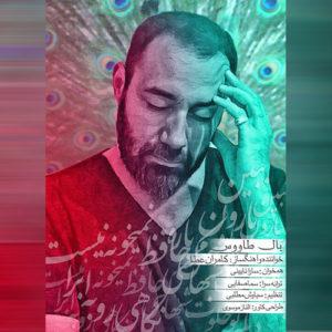 Kamran Atta Bale Tavoos 300x300 - دانلود آهنگ جدید کامران عطا به نام بال طاووس