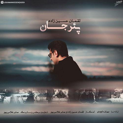 Loghman Hosseinzadeh Per Jan - دانلود آهنگ جدید لقمان حسین زاده به نام پئر جان
