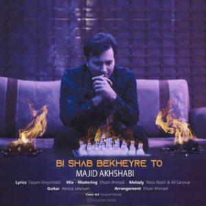 Majid Akhshabi Bi Shab Bekheyre To 300x300 - دانلود آهنگ جدید مجید اخشابی به نام بی شب بخیر تو