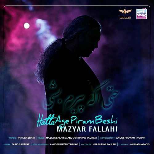 Mazyar Fallahi Hata Age Piram Beshi - دانلود آهنگ جدید مازیار فلاحی به نام حتی اگه پیرم بشی