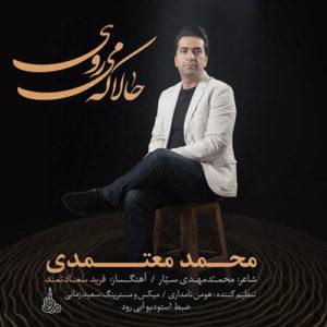 Mohammad Motamedi Hala Ke Miravi 300x300 - دانلود آهنگ جدید محمد معتمدی به نام حالا که می روی