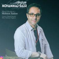 دانلود آهنگ جدید محمد صدر به نام سرنوشت