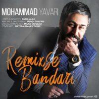 دانلود آهنگ جدید محمد یاوری به نام رمیکس بندری