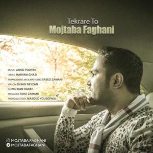 Mojtaba Faghani Tekrare To 300x300 - دانلود آهنگ جدید مجتبی فغانی به نام تکرار تو