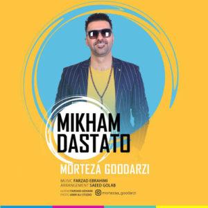 Morteza Goodarzi Mikham Dastato 300x300 - دانلود آهنگ جدید مرتضی گودرزی به نام میخوام دستاتو