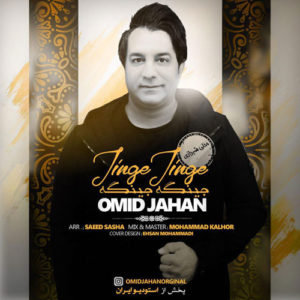 Omid Jahan Jinge Jinge 300x300 - دانلود آهنگ جدید امید جهان به نام جینگه جینگه
