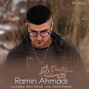 Ramin Ahmadi Dooset Daram 300x300 - دانلود آهنگ جدید رامین احمدی به نام دوست دارم
