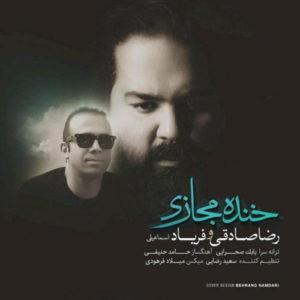 Reza Sadeghi Khandeye Majazi 300x300 - دانلود آهنگ جدید رضا صادقی به نام خنده مجازی