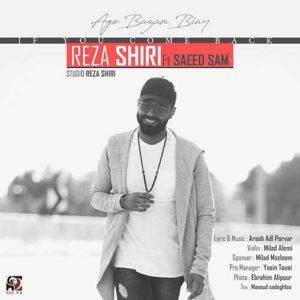 Reza Shiri Age Bazam Biay 300x300 - دانلود آهنگ جدید رضا شیری به نام اگه بازم بیای