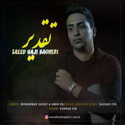 دانلود آهنگ جدید سعید حاجی باقری به نام تقدیر