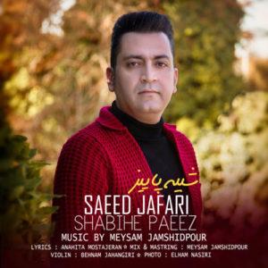 Saeed Jafari Shabihe Paeez 300x300 - دانلود آهنگ سعید جعفری به نام شبیه پاییز