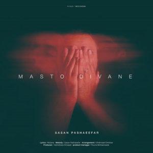 Sasan Pashaeifar Masto Divane 300x300 - دانلود آهنگ جدید ساسان پاشایی فر به نام مست و دیوانه