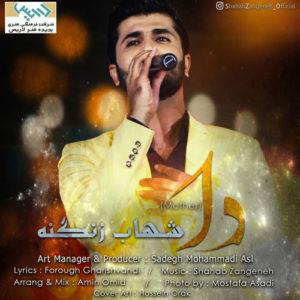 Shahab Zanganeh Da 300x300 - دانلود آهنگ جدید شهاب زنگنه به نام دا