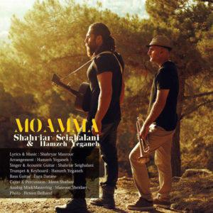 Shahriar Seighalani Ft. Hamzeh Yeganeh Moamma 300x300 - دانلود آهنگ جدید شهریار صیقلانی و حمزه یگانه به نام معما