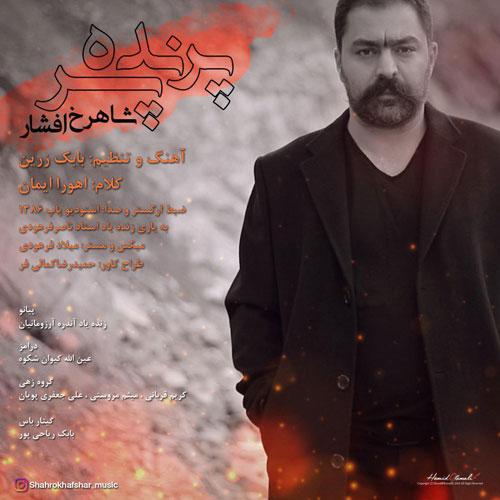 Shahrokh Afshar Parande Par - دانلود آهنگ جدید شاهرخ افشار به نام پرنده پر