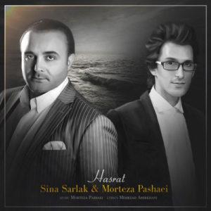Sina Sarlak Morteza Pashaei Hasrat 300x300 - دانلود آهنگ جدید سینا سرلک و مرتضی پاشایی به نام حسرت