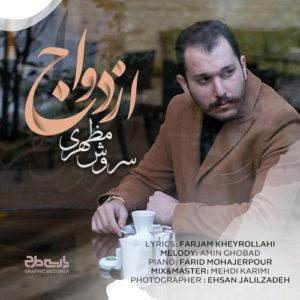 Soroush Mazhari Ezdevaj 300x300 - دانلود آهنگ جدید سروش مظهری به نام ازدواج