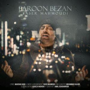 Yaser Mahmoudi Baroon Bezan 300x300 - بارون بزن از یاسر محمودی