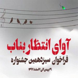 جشنواره موسیقی آوای انتظار