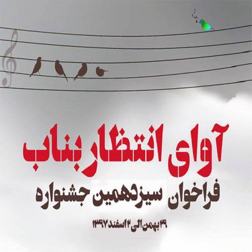 سیزدهمین جشنواره موسیقی آوای انتظار